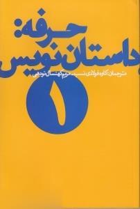 حرفه داستاننويس(1)چشمه