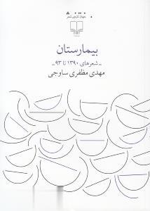 بيمارستان (شعرهاي 1390 تا 93)،(جهان تازه ي شعر)