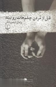 قبل از مردن چشم هات رو ببند (كتاب هاي قفسه ي آبي71)