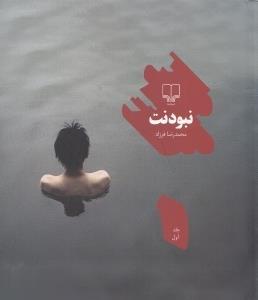 نبودنت (جلد اول)