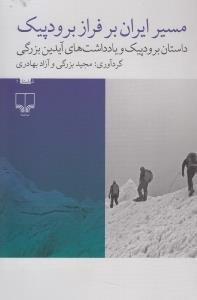 مسير ايران بر فراز برودپيك:داستان برودپيك و يادداشت هاي آيدين بزرگي (نا-داستان 1)