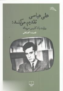 علي عباسي تقديم مي كند: روايت يك كابوس سي ساله (مطالعات سينمايي)
