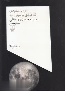 روباه سفيدي كه عاشق موسيقي بود (جهان تازه ي شعر104)