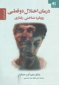 درمان اختلال دو قطبی (رویکرد شناختی-رفتاری)،(کتاب کار)
