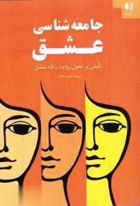 جامعه شناسي عشق (تاملي بر تحول روايت زنانه عشق)