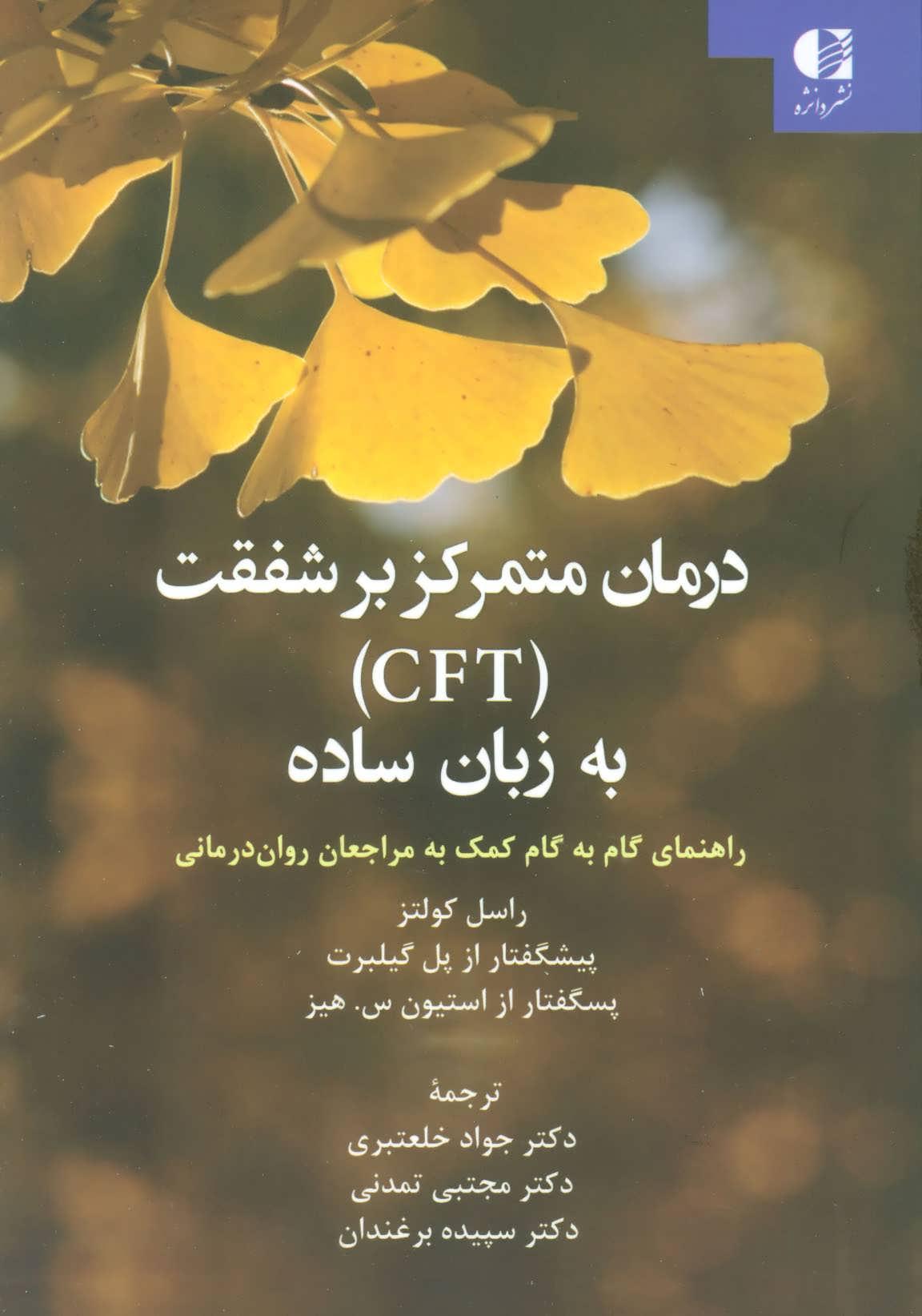 درمان متمركز بر شفقت (CFT) به زبان ساده (راهنماي گام به گام كمك به مراجعان روان درماني)