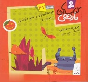 كتاب هاي نارنجي،هفته ي47 (جوجو كوچولو و خانم دايناسور و 6 قصه ي ديگر)،(گلاسه)
