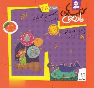 كتاب هاي نارنجي،هفته ي48 (كوله پشتي آقاغوله و 6 قصه ي ديگر)