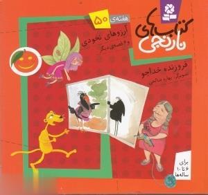كتاب هاي نارنجي،هفته ي50 (آرزوهاي نخودي و 6 قصه ي ديگر)