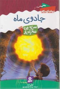 سرزمين سحرآميز36 (جادوي ماه)