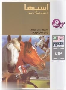 چرا و چگونه52 (اسب ها:از دوره ي باستان تا امروز)
