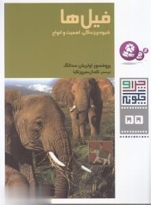 چرا و چگونه55 (فيل ها:شيوه ي زندگي،اهميت و انواع)