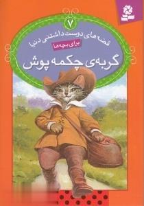 بهترين قصههاي دنيا برجسته 5 گربه چكمه پوش