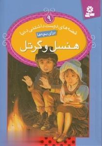 قصه هاي دوست داشتني دنيا 9 (هنسل و گرتل)