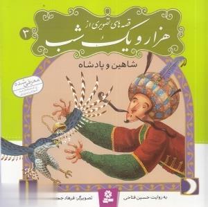 قصه های تصویری از هزار و یک شب 3 (شاهین و پادشاه)،(گلاسه)