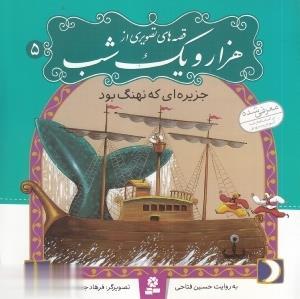 قصه هاي تصويري از هزار و يك شب 5 (جزيره اي كه نهنگ بود)،(گلاسه)
