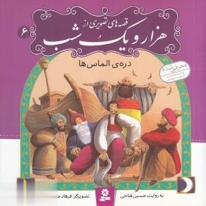قصه هاي تصويري از هزار و يك شب 6 (دره ي الماس)،(گلاسه)