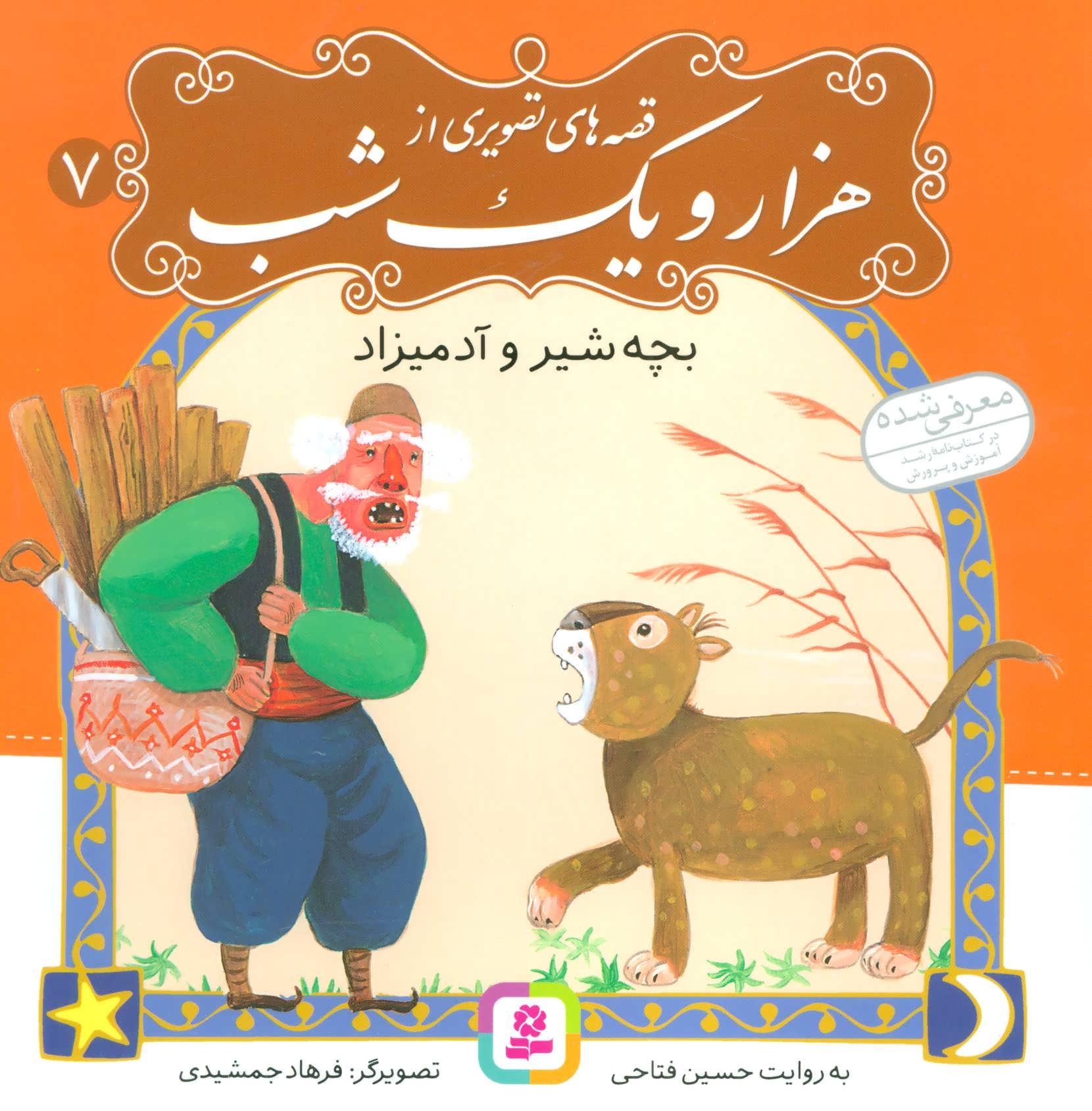 قصه هاي تصويري از هزار و يك شب 7 (بچه شير و آدميزاد)،(گلاسه)