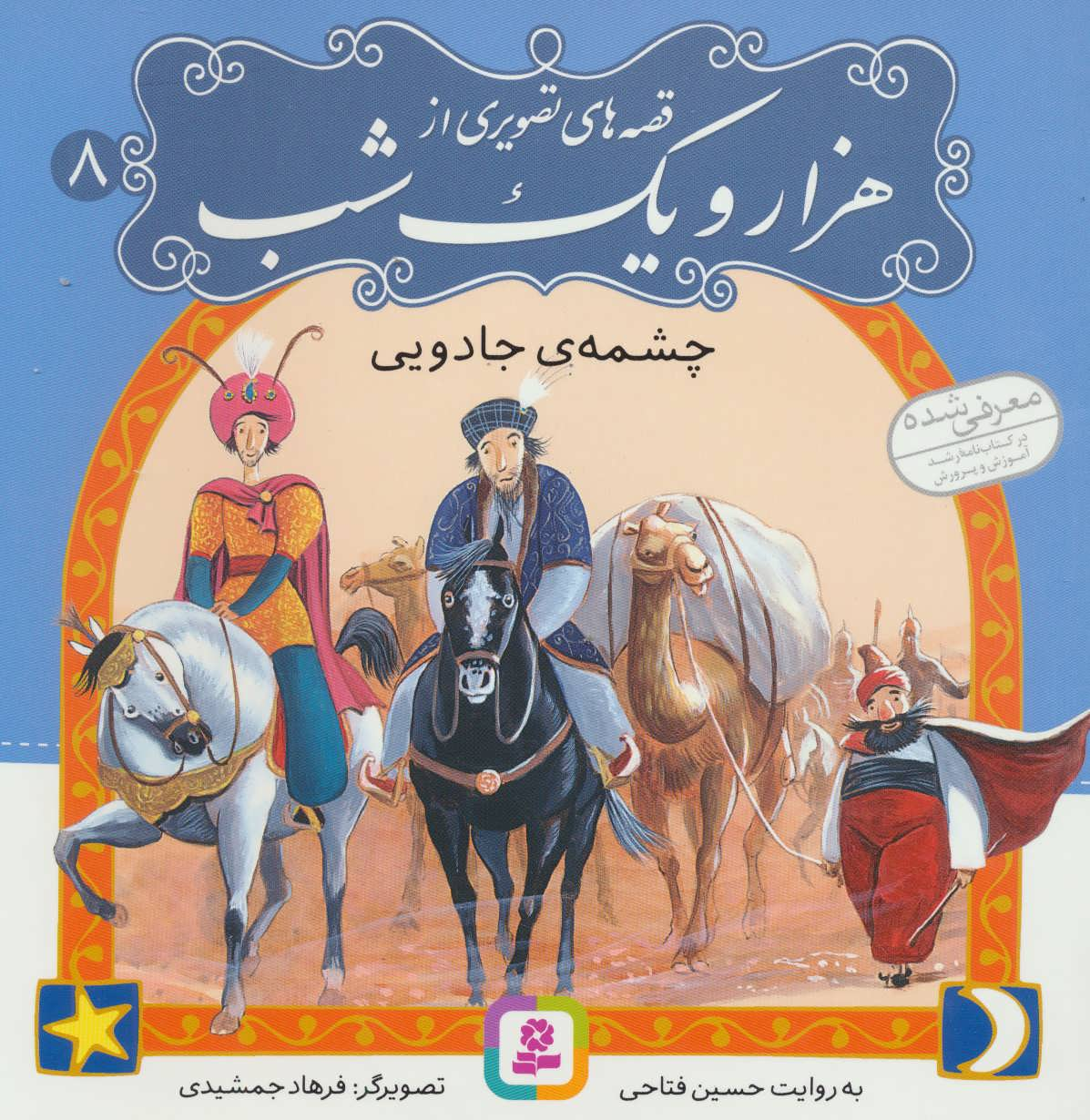 قصه هاي تصويري از هزار و يك شب 8 (چشمه ي جادويي)،(گلاسه)