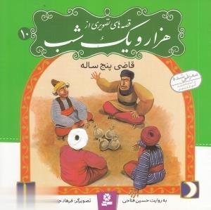 قصه هاي تصويري از هزار و يك شب10 (قاضي پنج ساله)،(گلاسه)