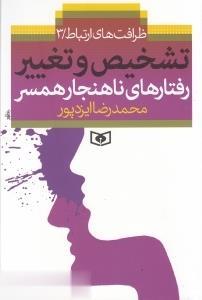 تشخيص و تغيير رفتارهاي ناهنجار همسر