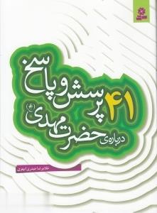 پرسش و پاسخ ديني با نسل نو 4 (41 پرسش و پاسخ درباره ي حضرت مهدي (عج))