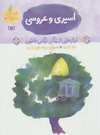قصه هاي دخترانه 3 (اسيري و عروسي (فرازهايي از زندگي نرگس خاتون))