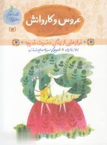 قصه هاي دخترانه 2 (عروس و كاروانش (فرازهايي از زندگي حضرت خديجه))