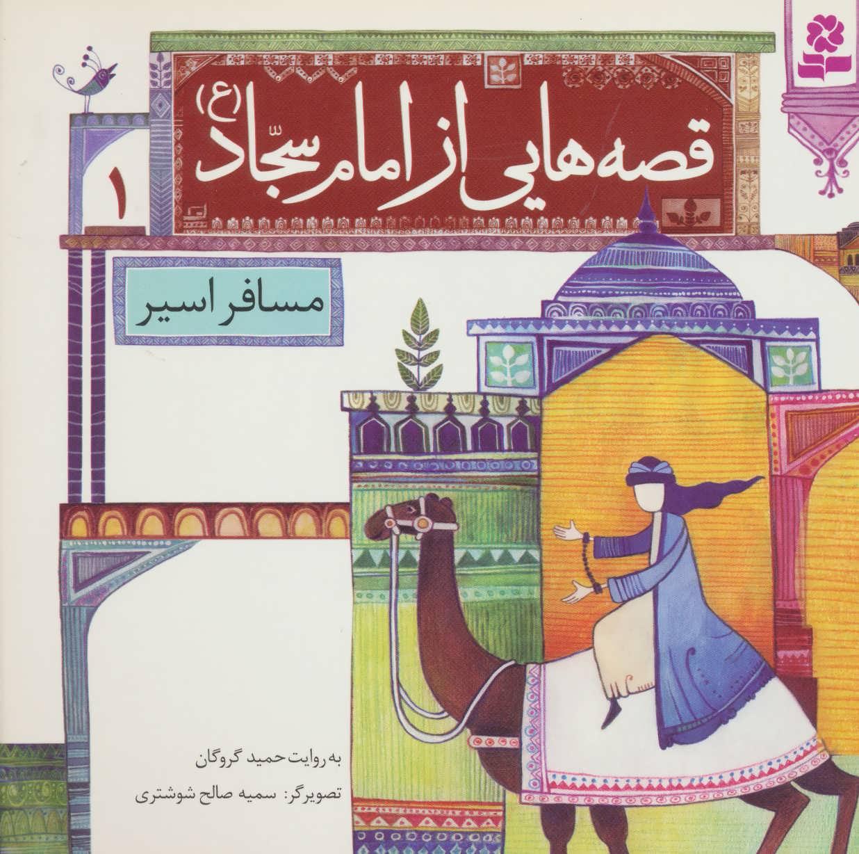 قصه هايي از امام سجاد (ع) 1 (مسافر اسير)،(گلاسه)