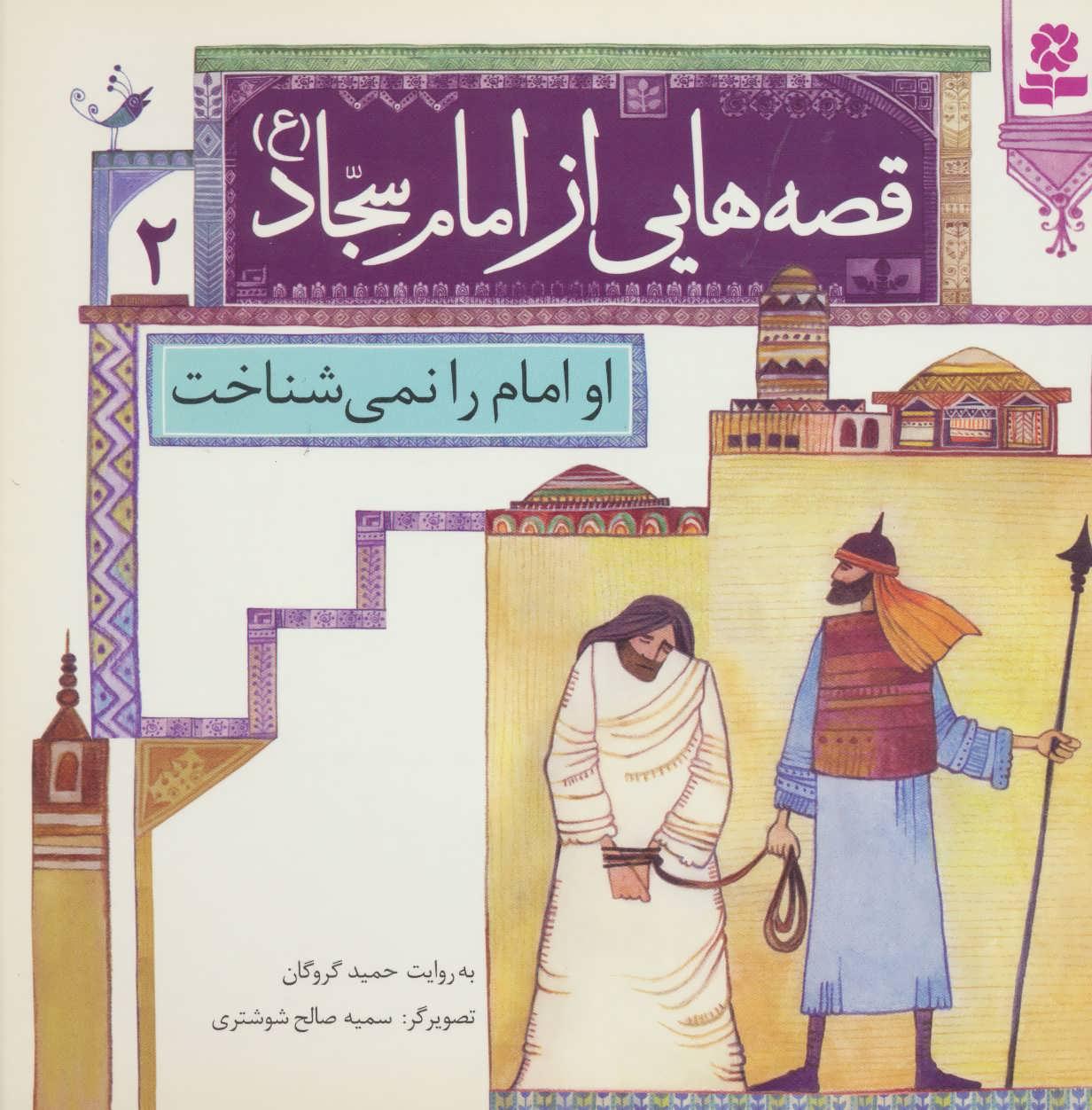قصه هايي از امام سجاد (ع) 2 (او امام را نمي شناخت)،(گلاسه)