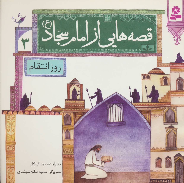 قصه هايي از امام سجاد (ع) 3 (روز انتقام)،(گلاسه)