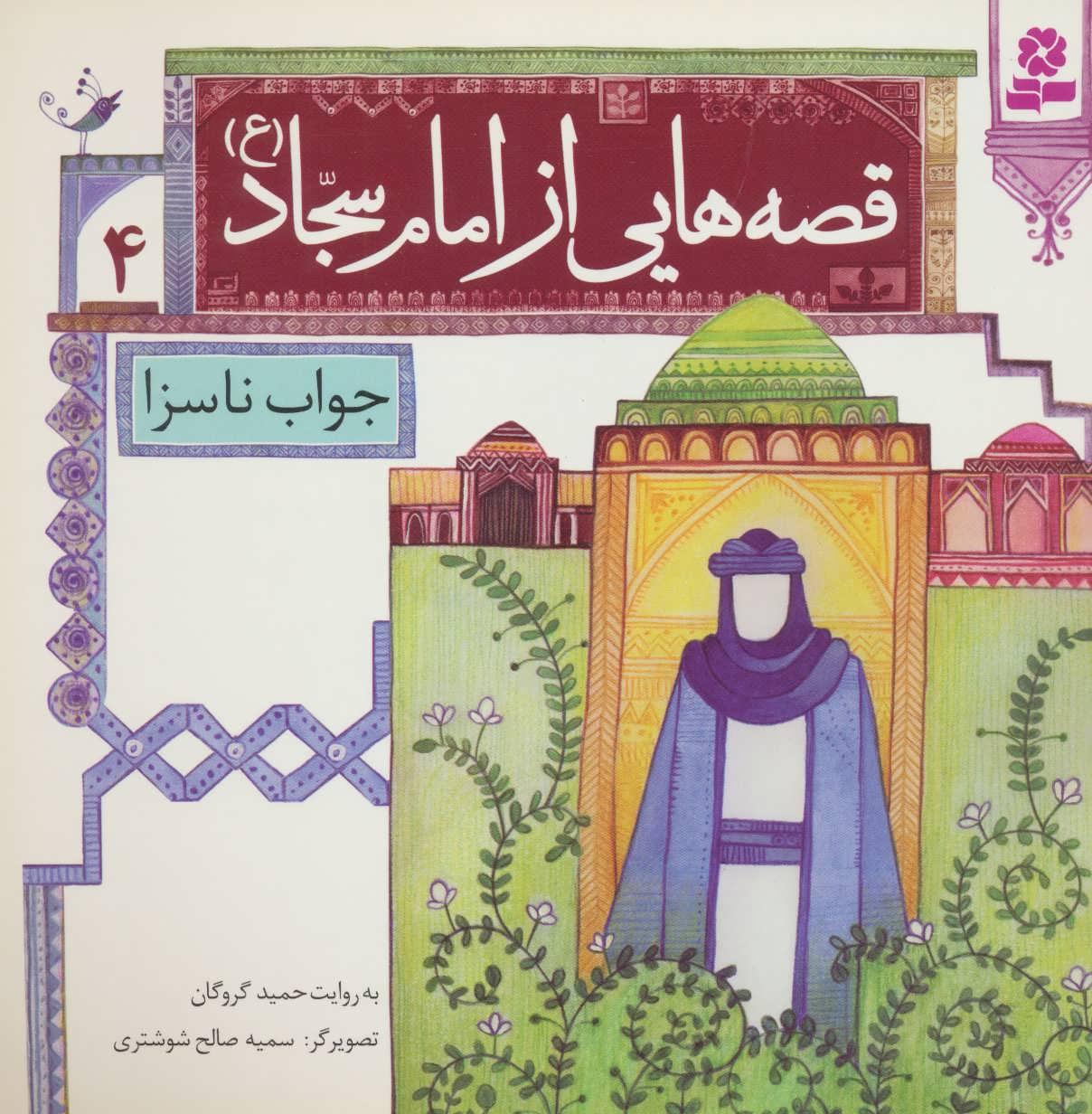 قصه هايي از امام سجاد (ع) 4 (جواب ناسزا)،(گلاسه)