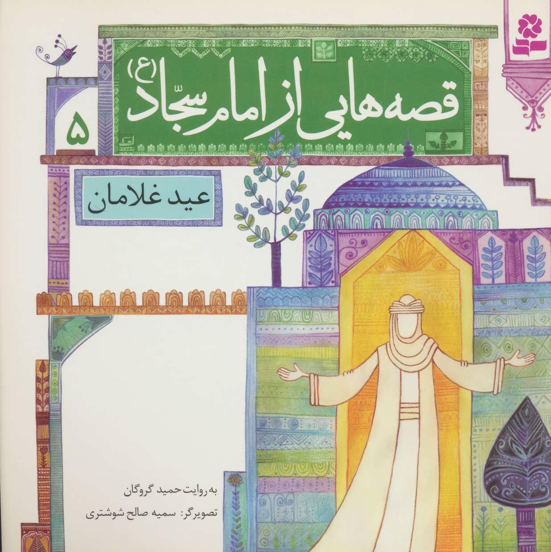 قصه هايي از امام سجاد (ع) 5 (عيد غلامان)،(گلاسه)