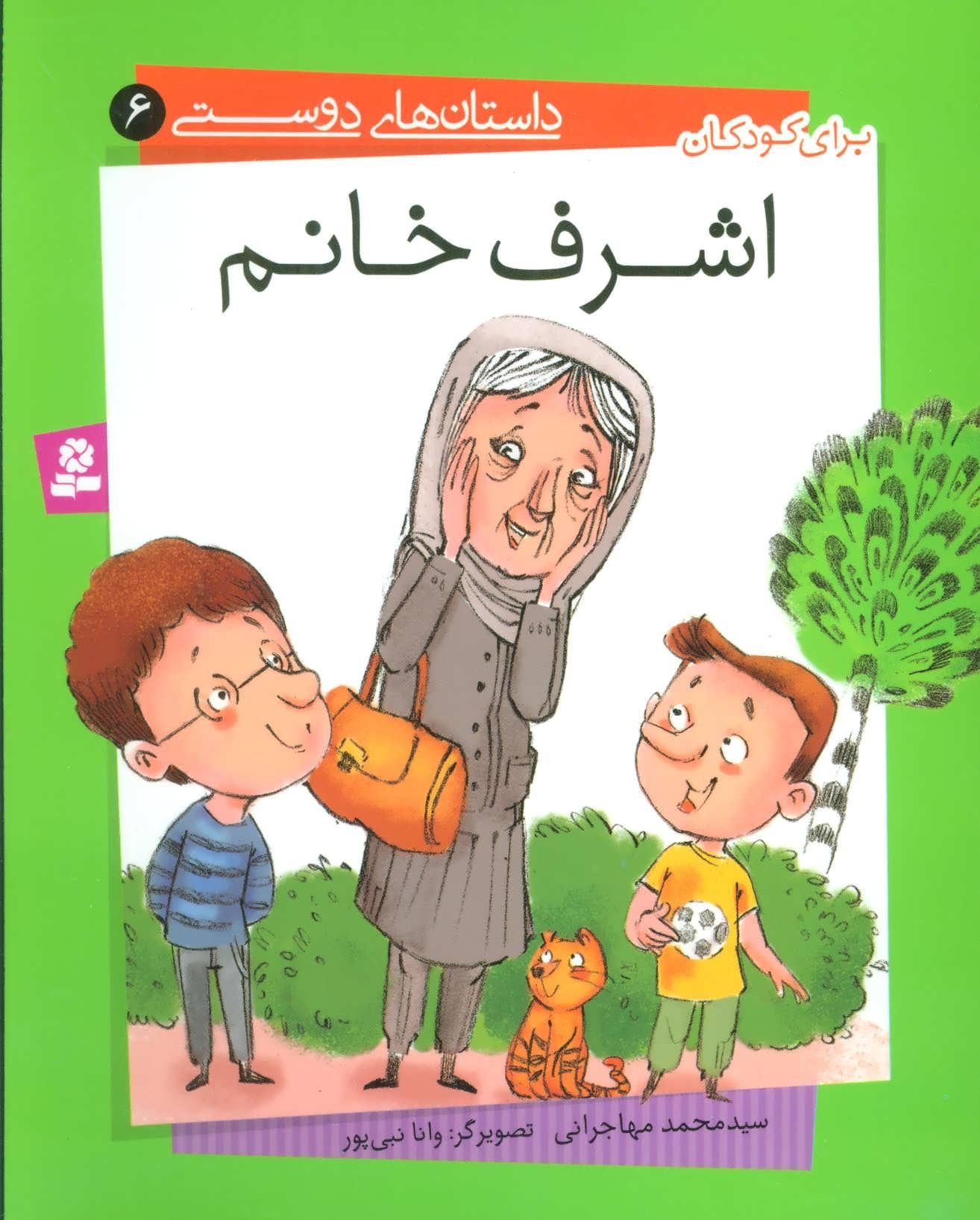 داستان هاي دوستي 6 (اشرف خانم)،(گلاسه)