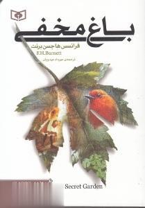 رمان هاي كلاسيك 1 (باغ مخفي)