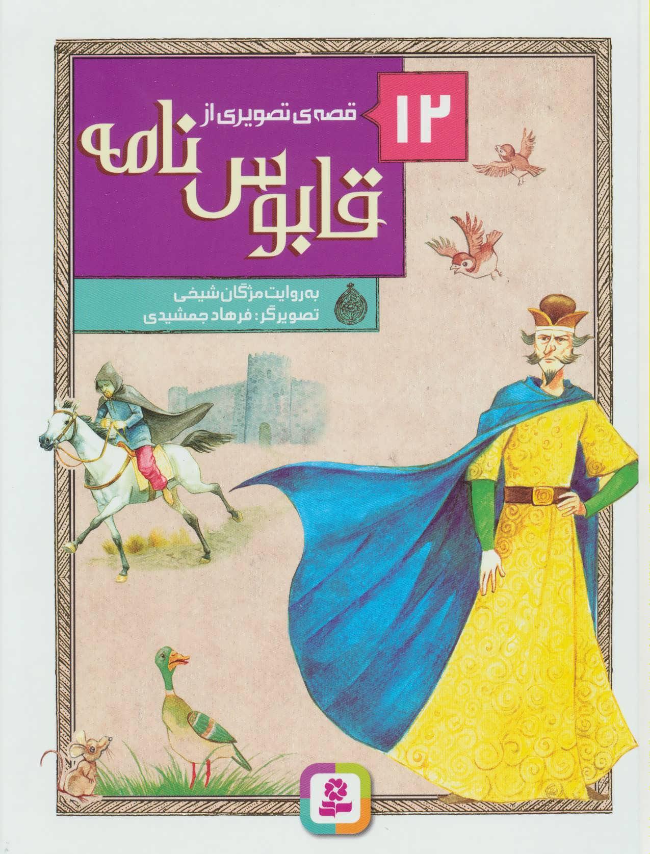 12 قصه ي تصويري از قابوس نامه (گلاسه)