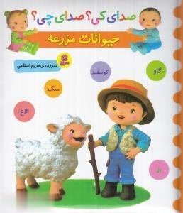 صداي كي؟ صداي چي؟: حيوانات مزرعه (گوسفند، الاغ، گاو، بز، سگ)