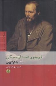 بزرگان انديشه و هنر(فيودورداستايفسكي)كتابپارسه