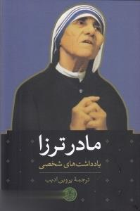 روانشناسي و دين(كتابپارسه)