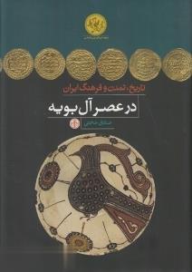 تاريخ تمدن و فرهنگ ايران در عصر آلبويه