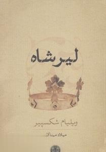 لير شاه(كتابپارسه)