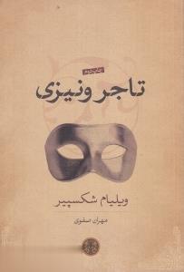 تاجر ونيزي(كتابپارسه)