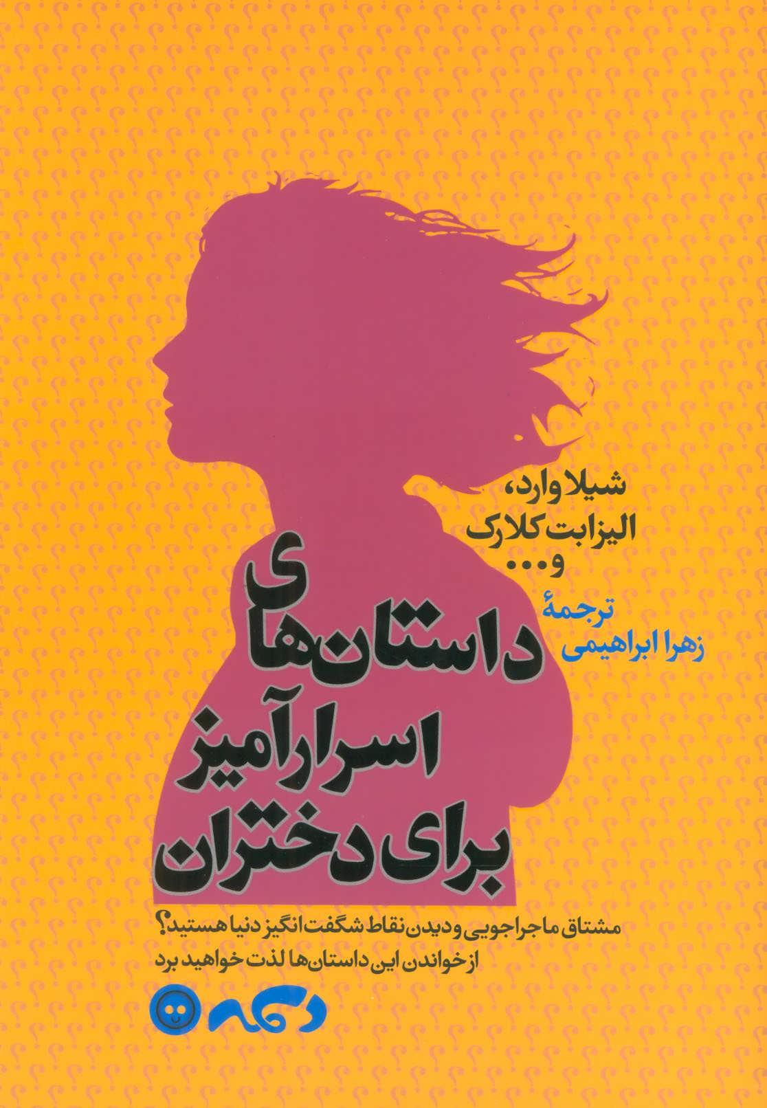 داستان هاي اسرار امير براي دختران