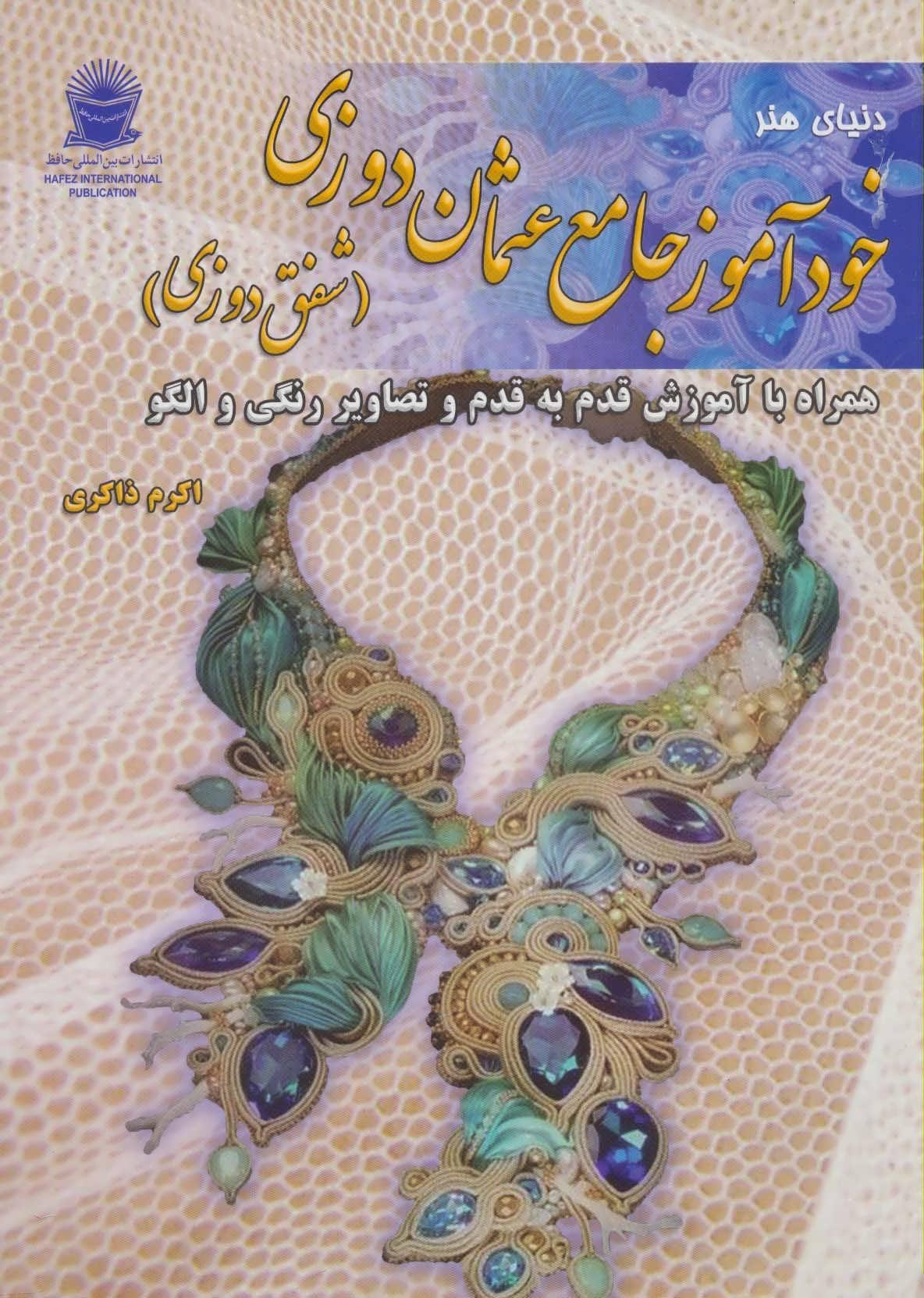دنياي هنر خودآموز جامع عثمان دوزي (شفق دوزي)