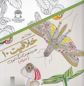 دنياي هنر خلاقيت10 (حشرات:غلبه بر استرس با رنگ آميزي)