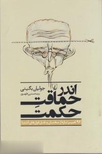اندر حماقت حكمت: 96 تعبير تازه از سخنان و نقلقولهاي آشنا
