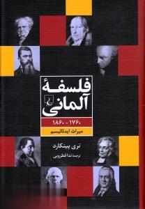 فلسفه آلماني/1860-1760 ميراث ايدئاليسم