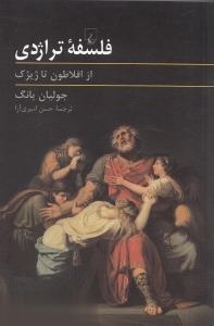 فلسفه تراژدي/از افلاطون تا ژيژك