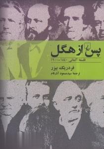 پس از هگل: فلسفه آلماني 1840-1900