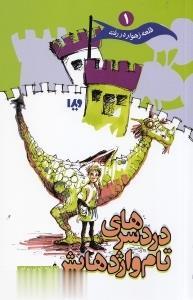 قلعه زهوار دررفته(1)درد سرهاي تام و اژدهايش(ويدا) ^